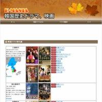 韓国歴史ドラマ、韓国歴史映画